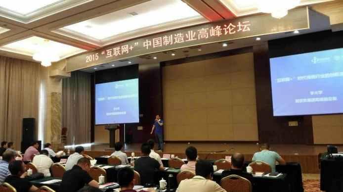 李大学发布磁云新战略:打造互联网+CEO生态公司